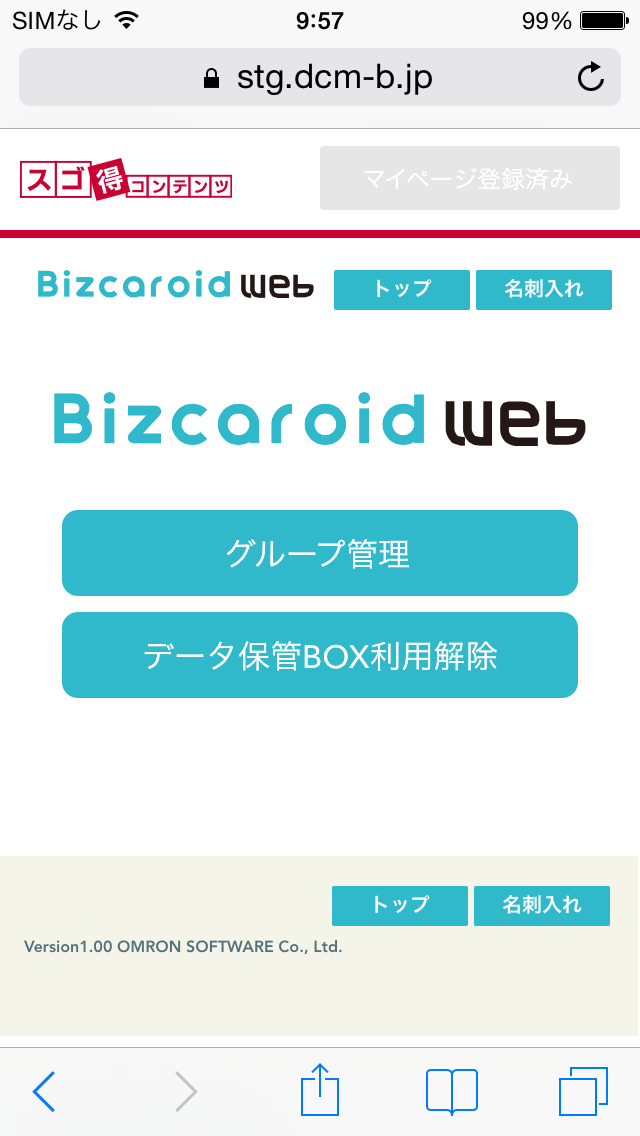 Online Version of Bizcaroid for Sugotoku | Smartphone Related ...