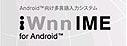 iWnn IME for Android